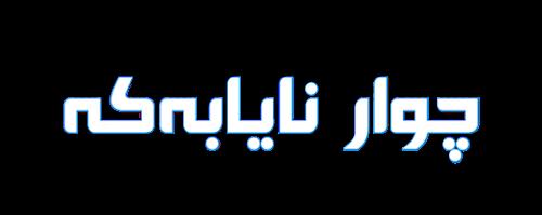 Fantastic Four Kurdish Title
