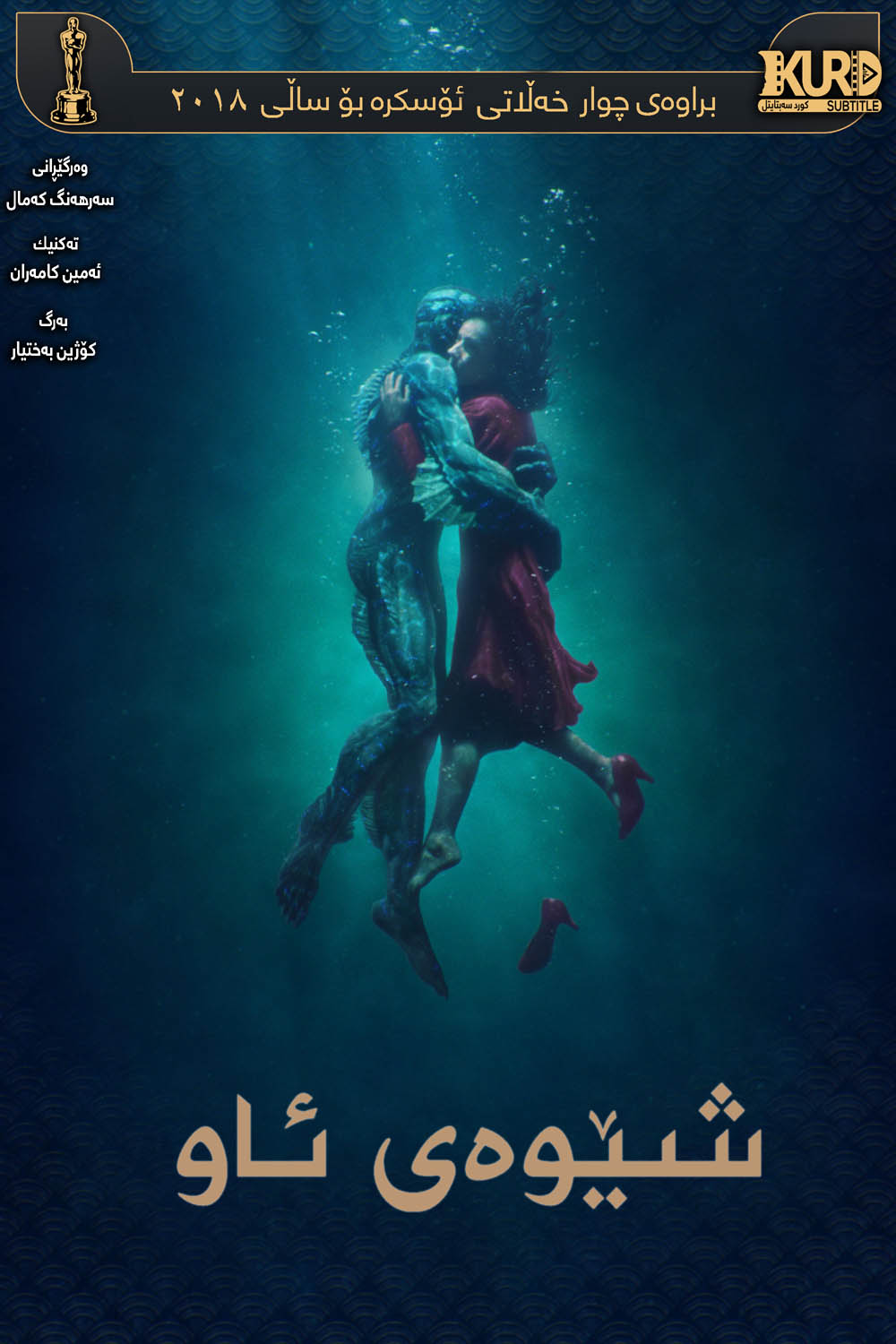 The Shape of Water kurdish poster
