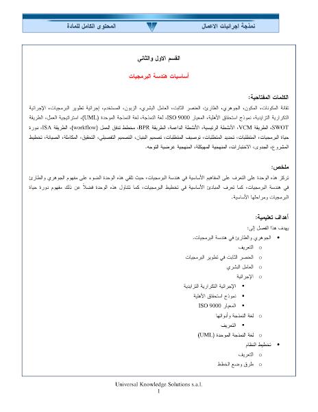 تحميل كتاب أساسيات هندسة البرمجيات.pdf - أساسيات البرمجة كتب منوعة