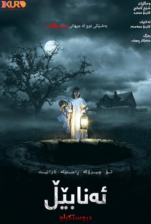 Annabelle: Creation kurdish poster