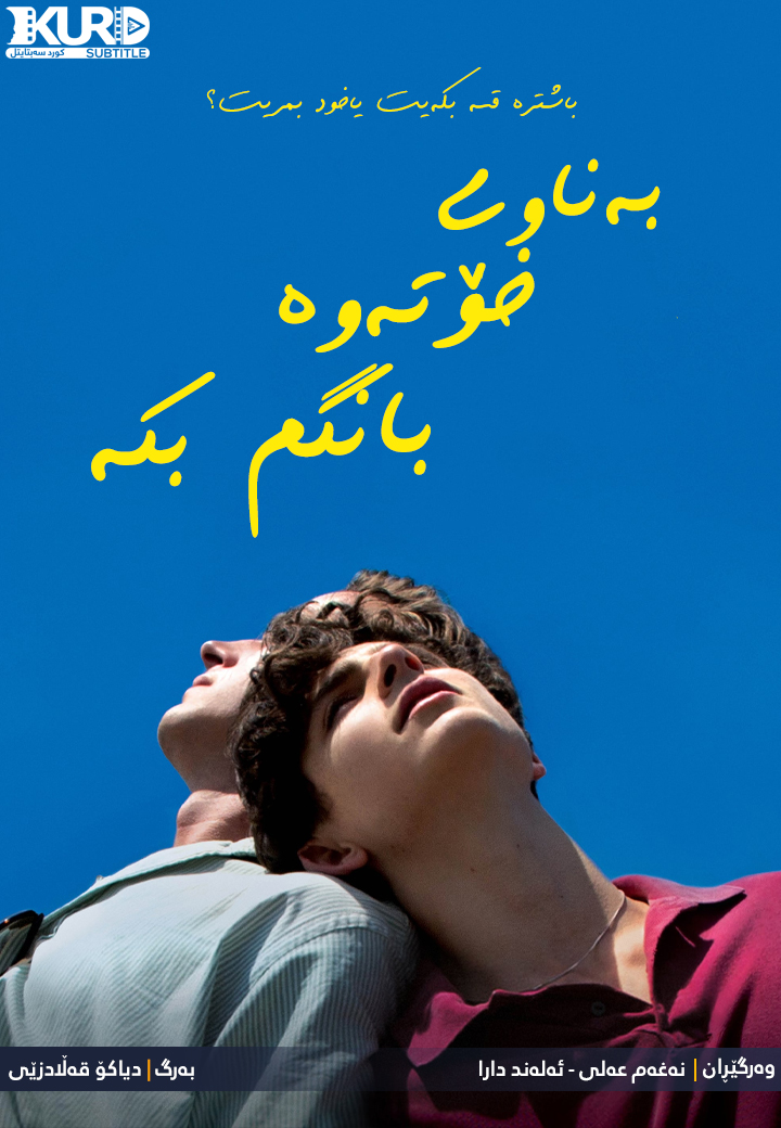 Call Me by Your Name kurdish poster