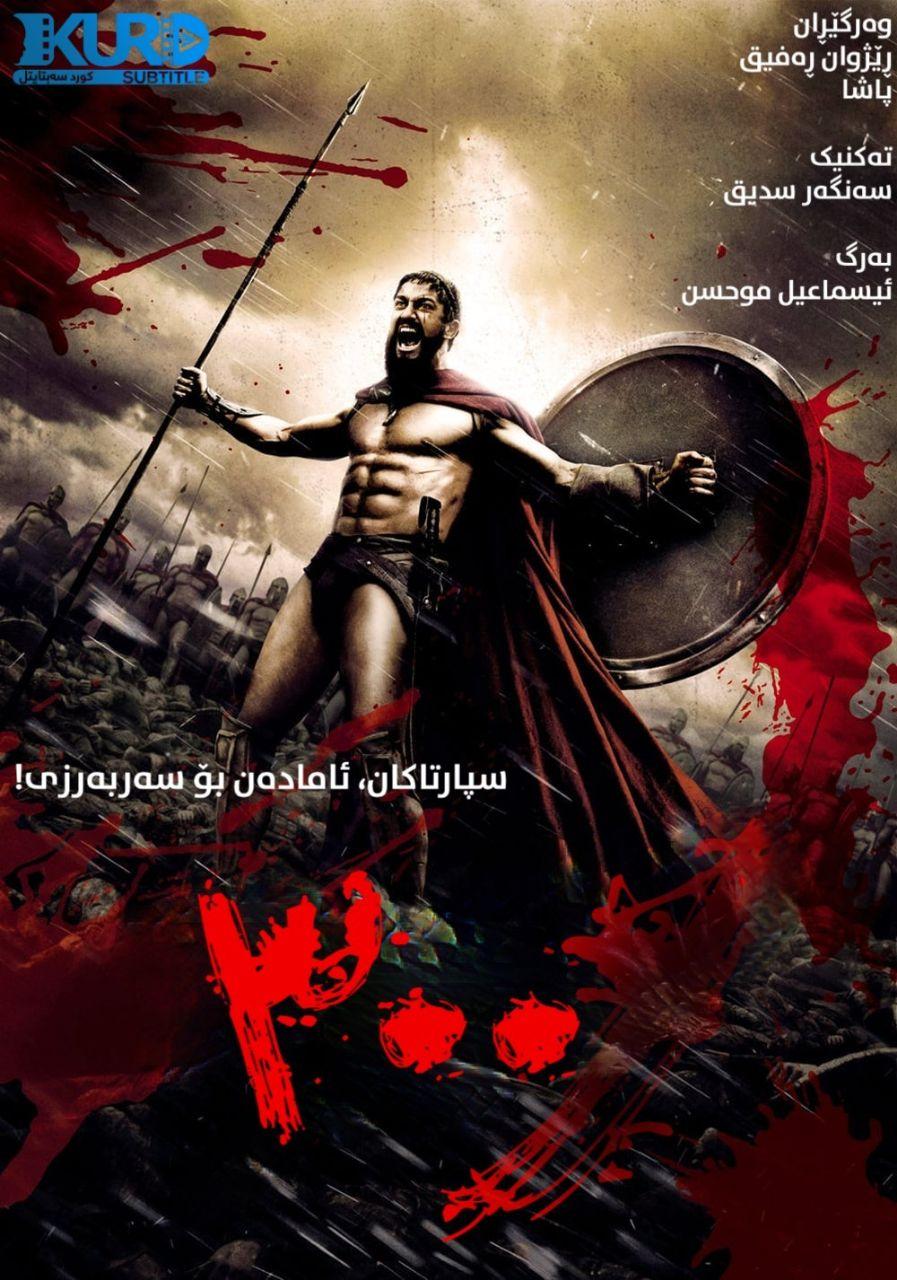 300 kurdish poster