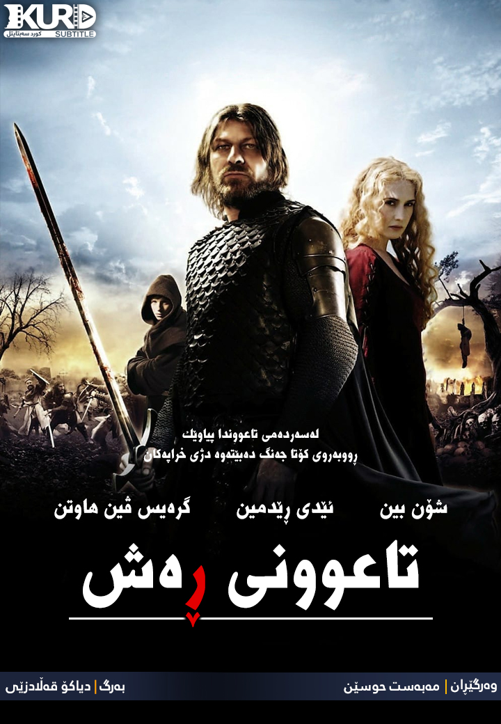 Black Death kurdish poster
