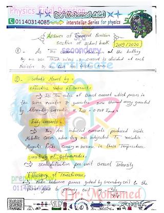 حل أسئلة فى نهاية كتاب الوزارة فى مادة الفيزياء لغات للصف الثالث الثانوى 2020 د/ محمد عادل  | سنتر إبداع التعليمى | الفيزياء الصف الثالث الثانوى الترمين | طالب اون لاين