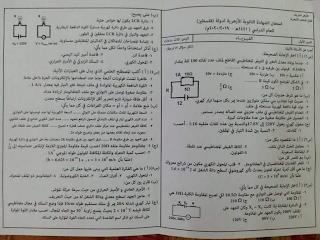 امتحان فلسطين فى مادة الفيزياء 2020بالإجابات للصف الثالث الثانوى  | سنتر إبداع التعليمى | الفيزياء الصف الثالث الثانوى الترمين | طالب اون لاين