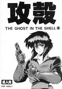 (C64) [Hachiman Shamusho (Idemitsu Hidemasa)] Koukaku THE GHOST IN THE SHELL Hon (Ghost In The Shell) [English] [Ogodei-Khan]