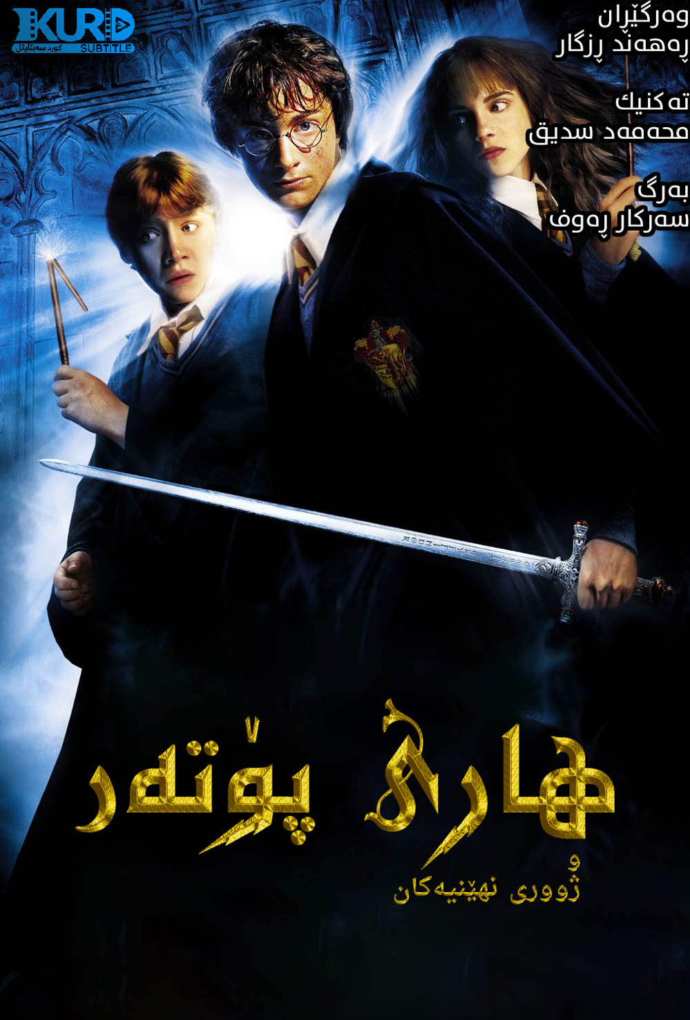 Harry Potter and the Chamber of Secrets kurdish poster