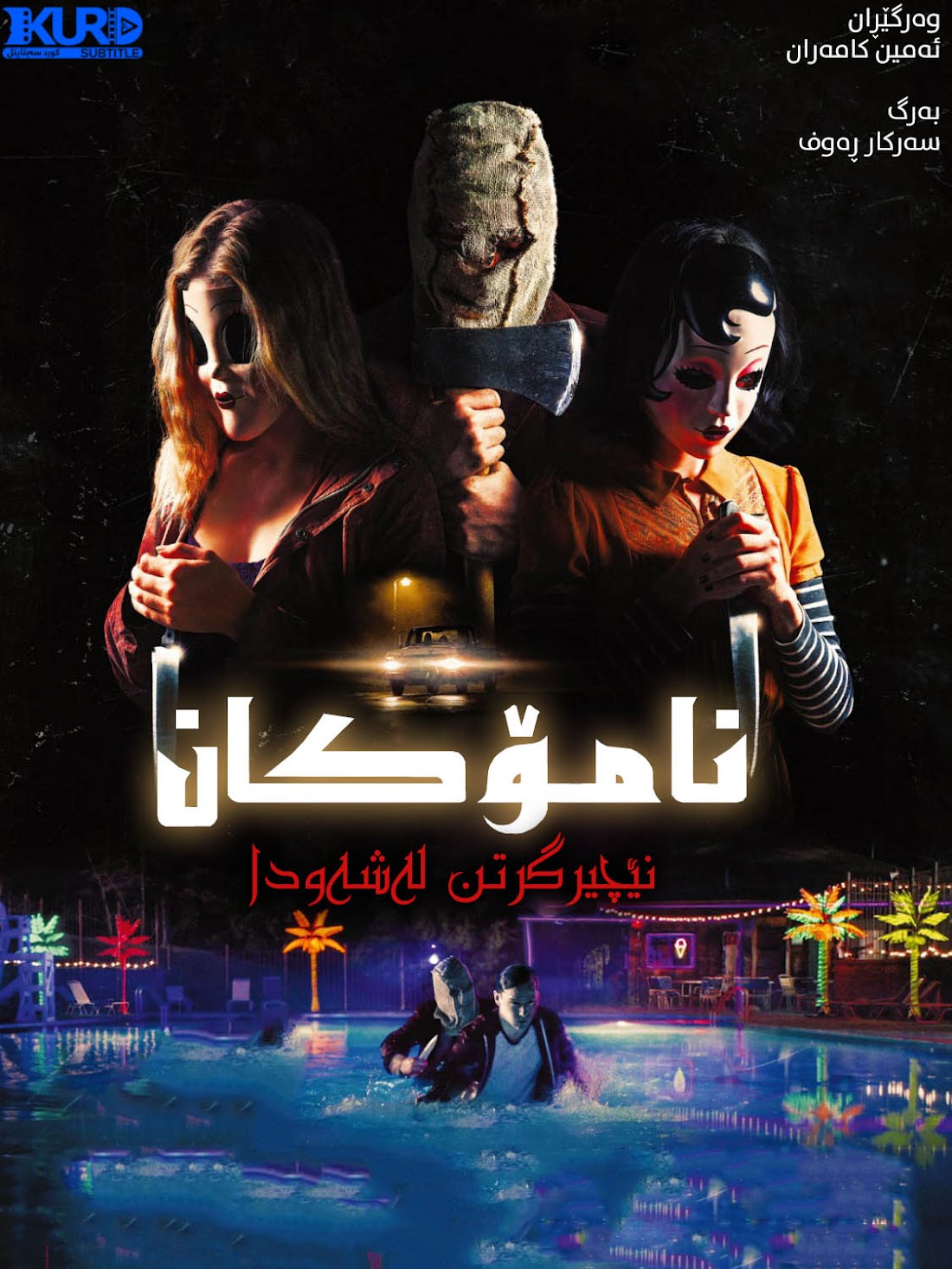 The Strangers: Prey at Night kurdish poster