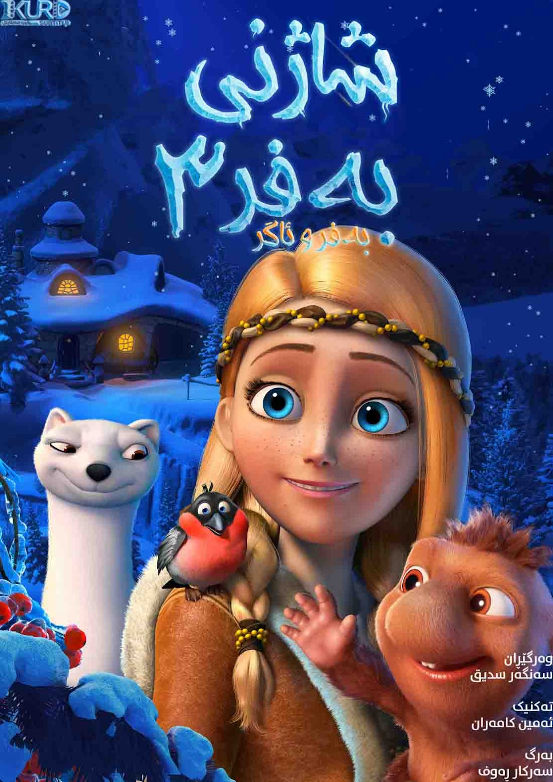 The Snow Queen 3: Fire and Ice kurdish poster