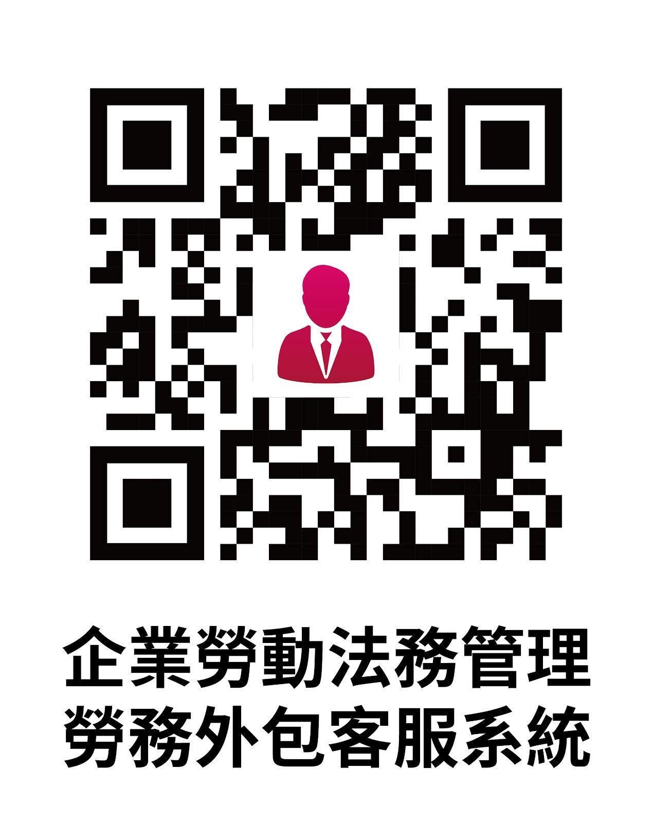 企業勞動法務管理勞務外包客服系統(二維碼).png