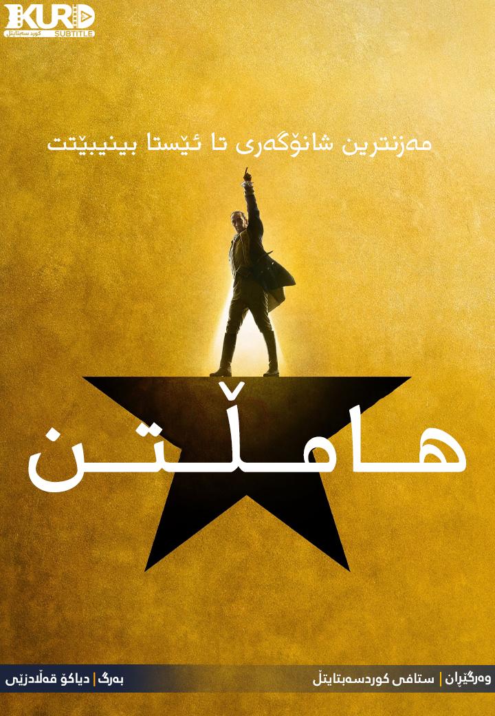 Hamilton kurdish poster