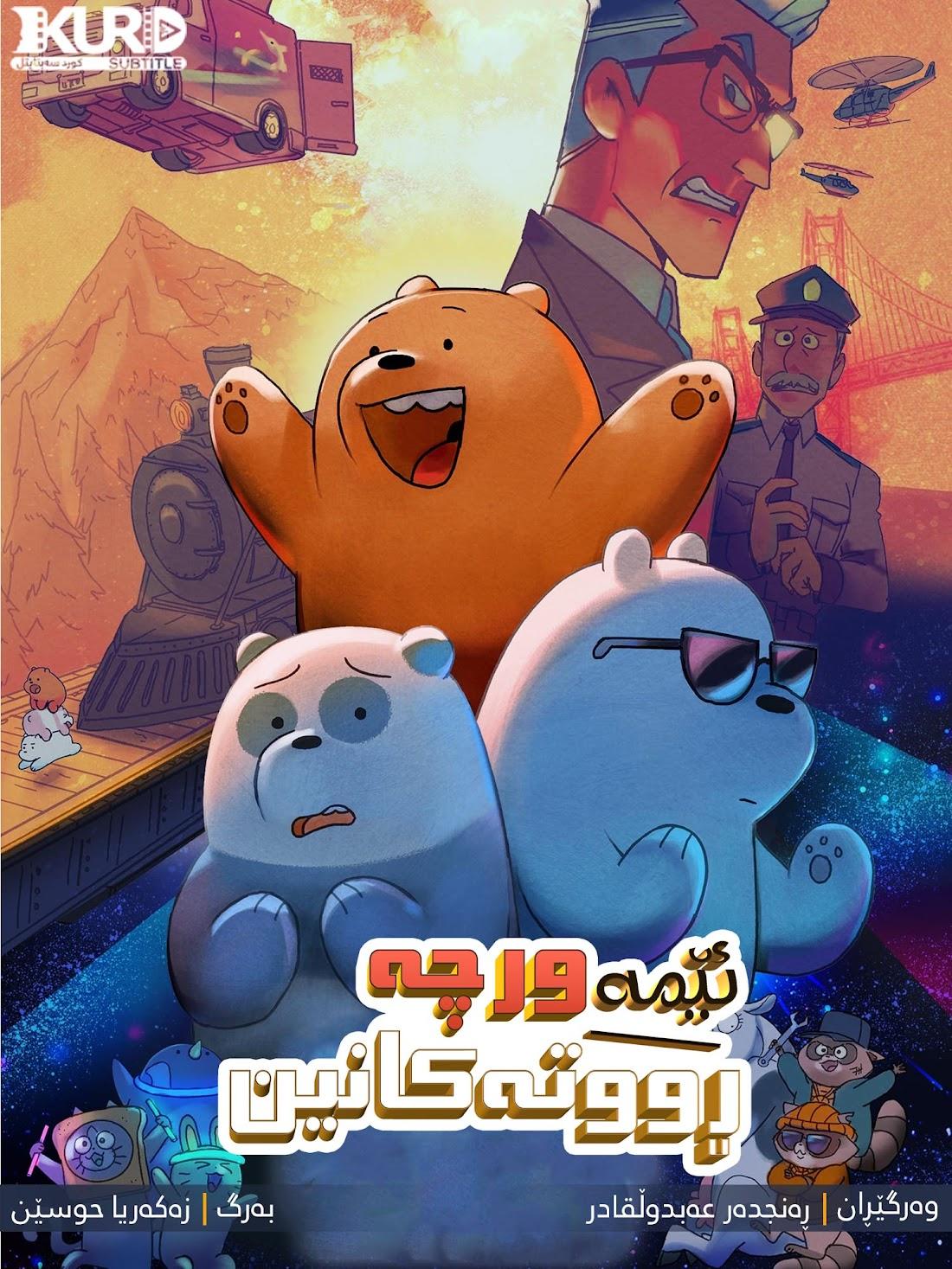 We Bare Bears: The Movie kurdish poster