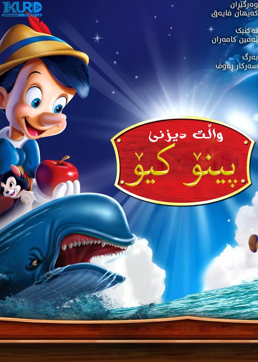 Pinocchio kurdish poster