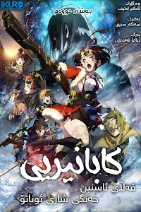 Kabaneri of the Iron Fortress: The Battle of Unato Poster