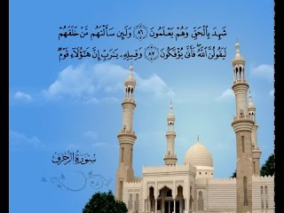 Sura Los ornamentos de oro <br>(Az-Zújruf) - Jeque / Ali Alhuthaify -