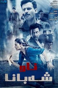 Naam Shabana Poster