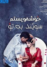Sanam Teri Kasam Poster