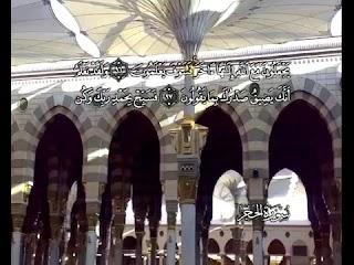 Sura  Al-Hijr <br>(The Rocky Tract) - Sheikh / Mahmoud AlHosary -