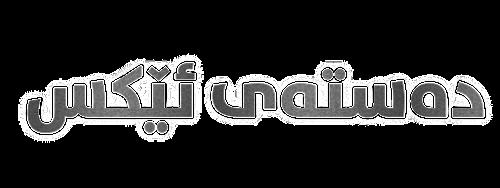 X Men Kurdish Title