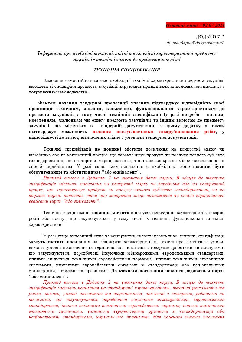 Приклад Додатку 2 до ТД з 19.04.2020