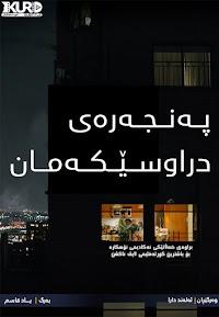 The Neighbors' Window Poster