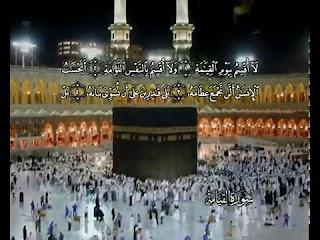 Sure  Al-Qiyamah <br>(The Resurrection) - şeyh / Mahmoud AlHosary -