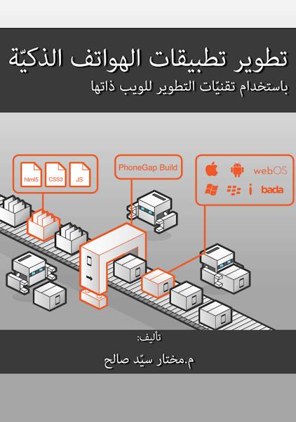 تحميل كتاب تطوير تطبيقات الهواتف المحمولة باستخدام تقنيات التطوير للويب ذاتها.pdf - أساسيات البرمجة كتب منوعة