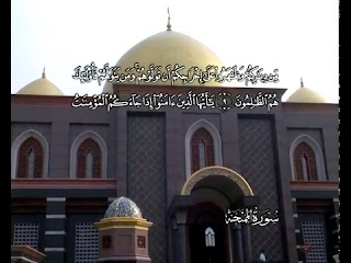 Sure  Al-Mumtahanah <br>(The Woman to be Examined) - şeyh / Mahmoud AlHosary -