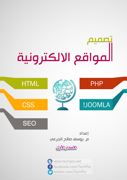 تحميل كتاب تصميم المواقع الالكترونية.pdf - أساسيات البرمجة كتب منوعة »HTML
