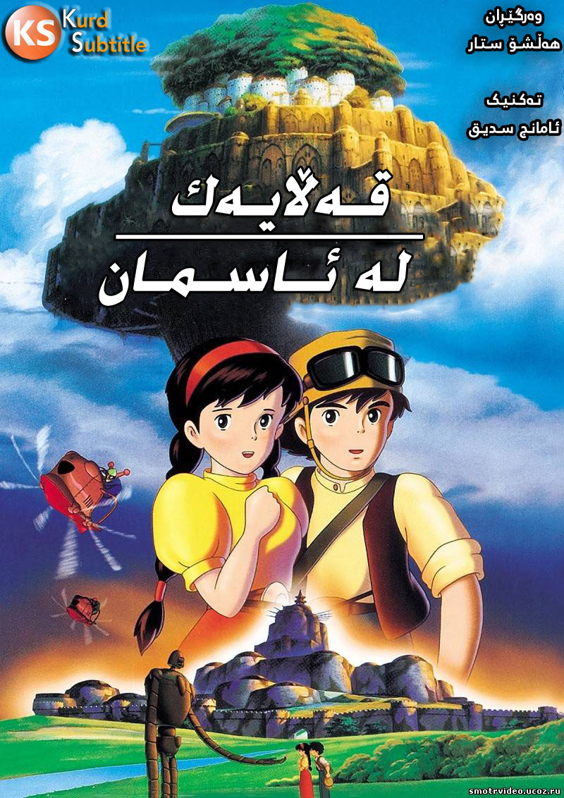Castle in the Sky kurdish poster