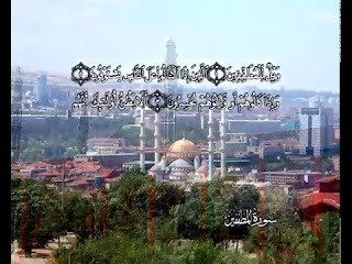 Sure  Al-Mutaffifin <br>(Those Who Deal in Fraud) - şeyh / Mahmoud AlHosary -