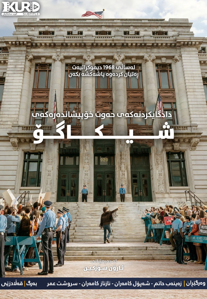 The Trial of the Chicago 7 kurdish poster