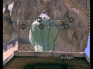Sure  Al-Qariah <br>(The Striking Hour) - şeyh / AbdulBaset AbdulSamad -
