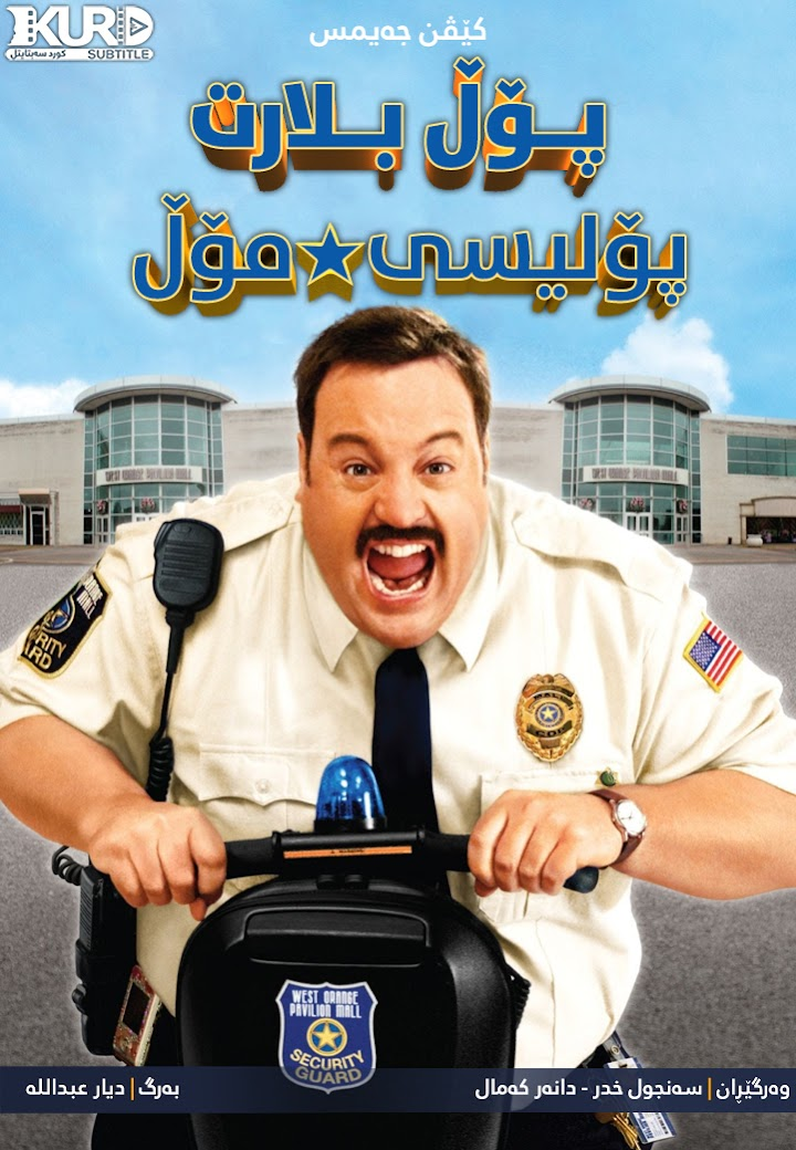 Paul Blart: Mall Cop kurdish poster