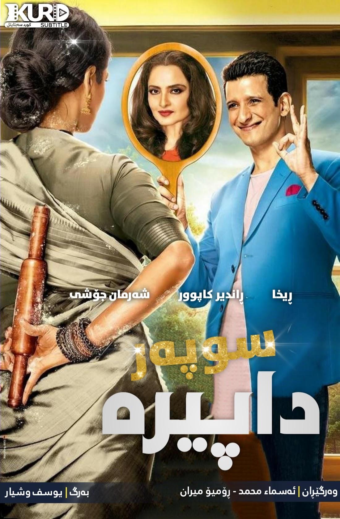 Super Nani kurdish poster
