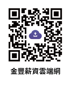 金豐薪資雲端網(二維碼).png