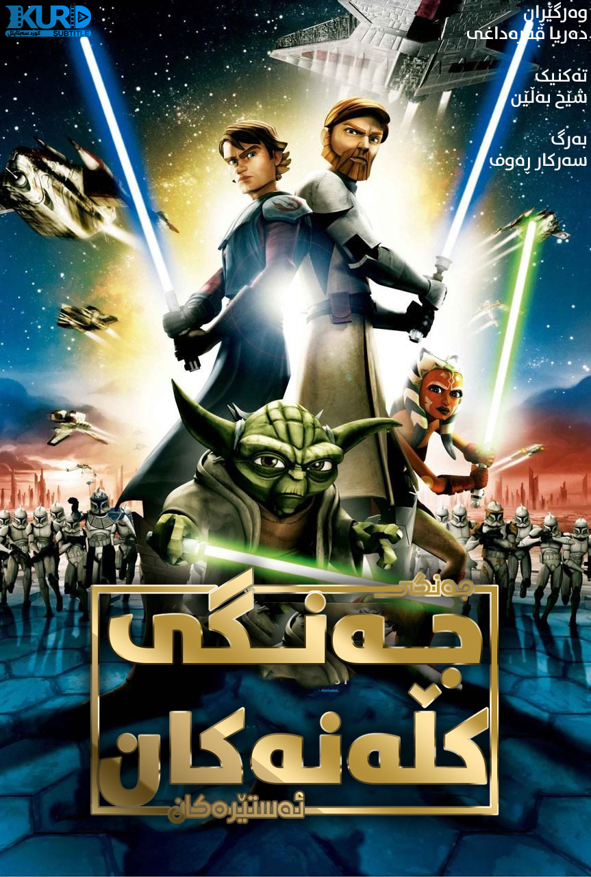 Star Wars: The Clone Wars kurdish poster