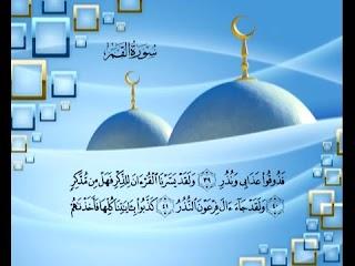Sura  Qamar <br>(The Moon) - Sheikh / Mishary AlAfasy -