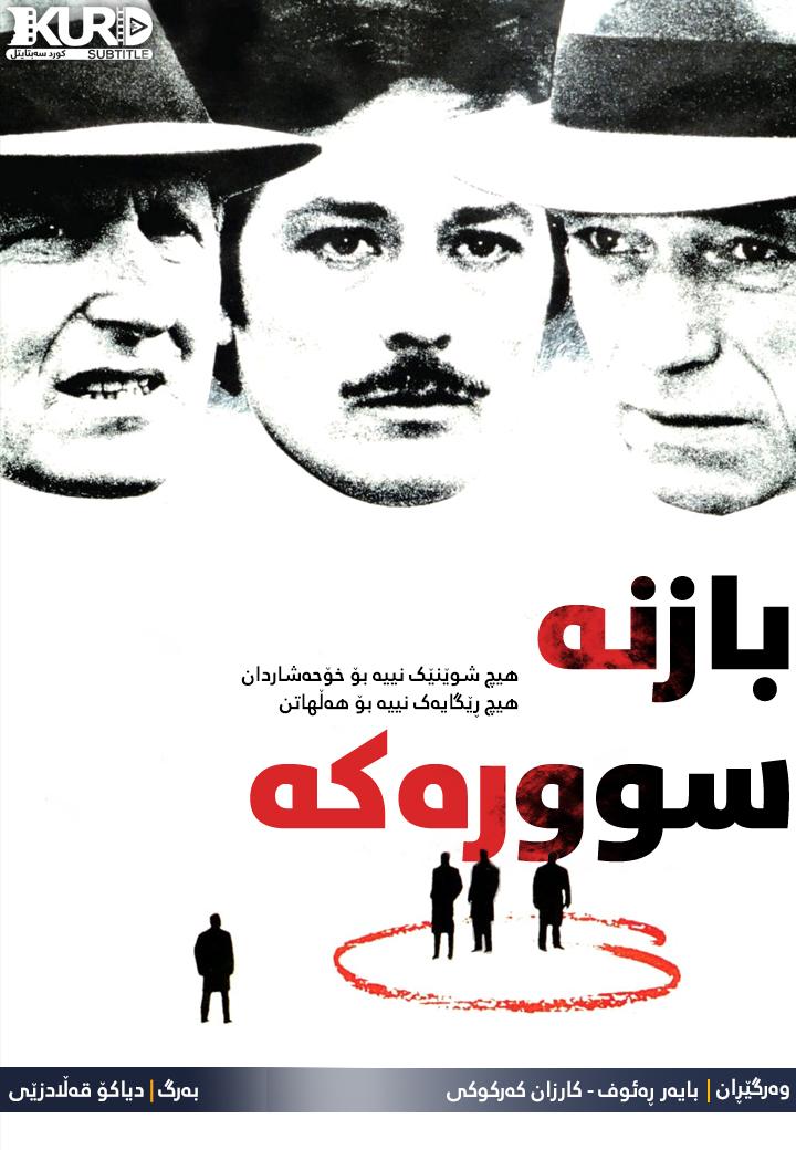 Le Cercle rouge kurdish poster
