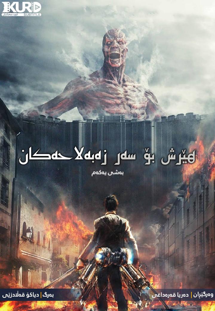 Attack on Titan kurdish poster
