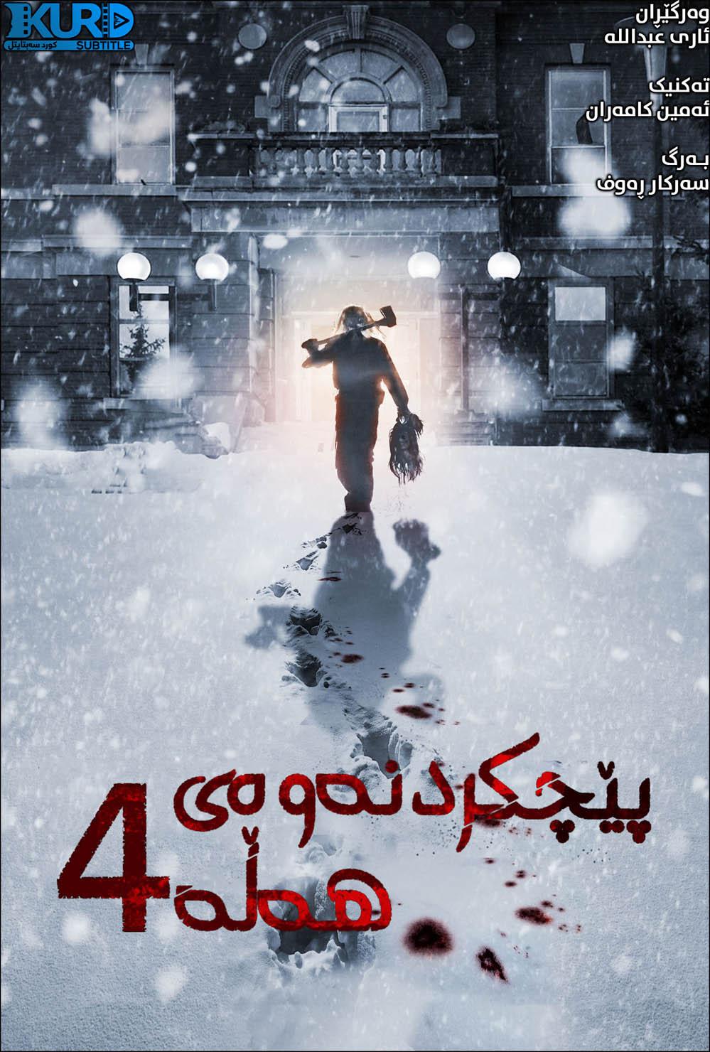 Wrong Turn 4: Bloody Beginnings kurdish poster