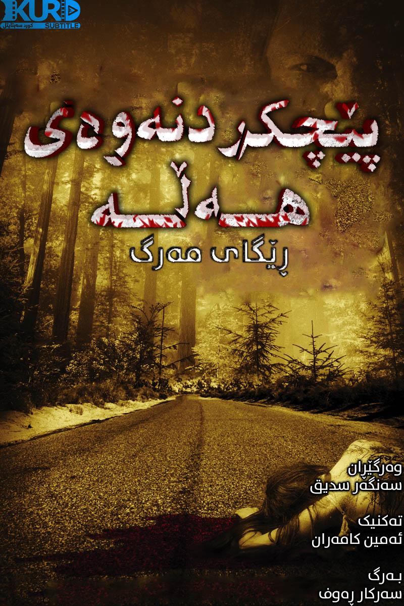 Wrong Turn 2: Dead End kurdish poster