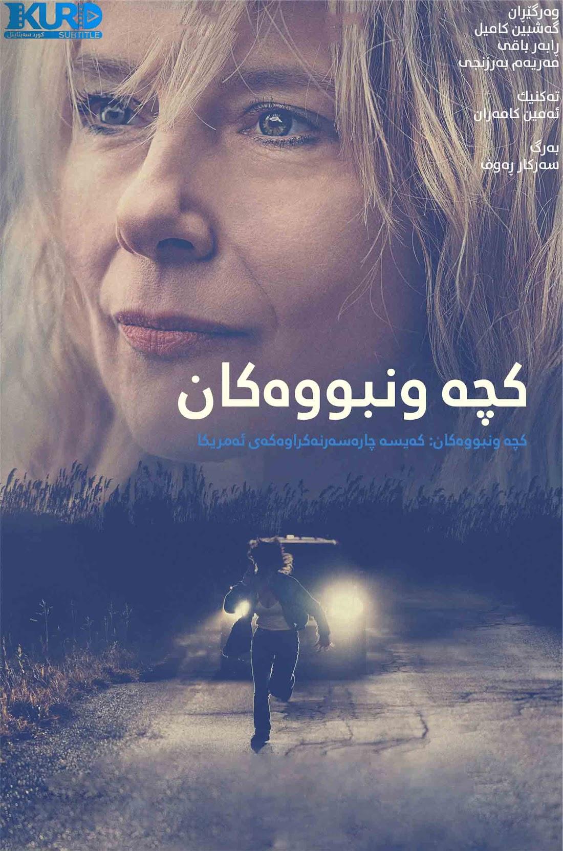 Lost Girls kurdish poster