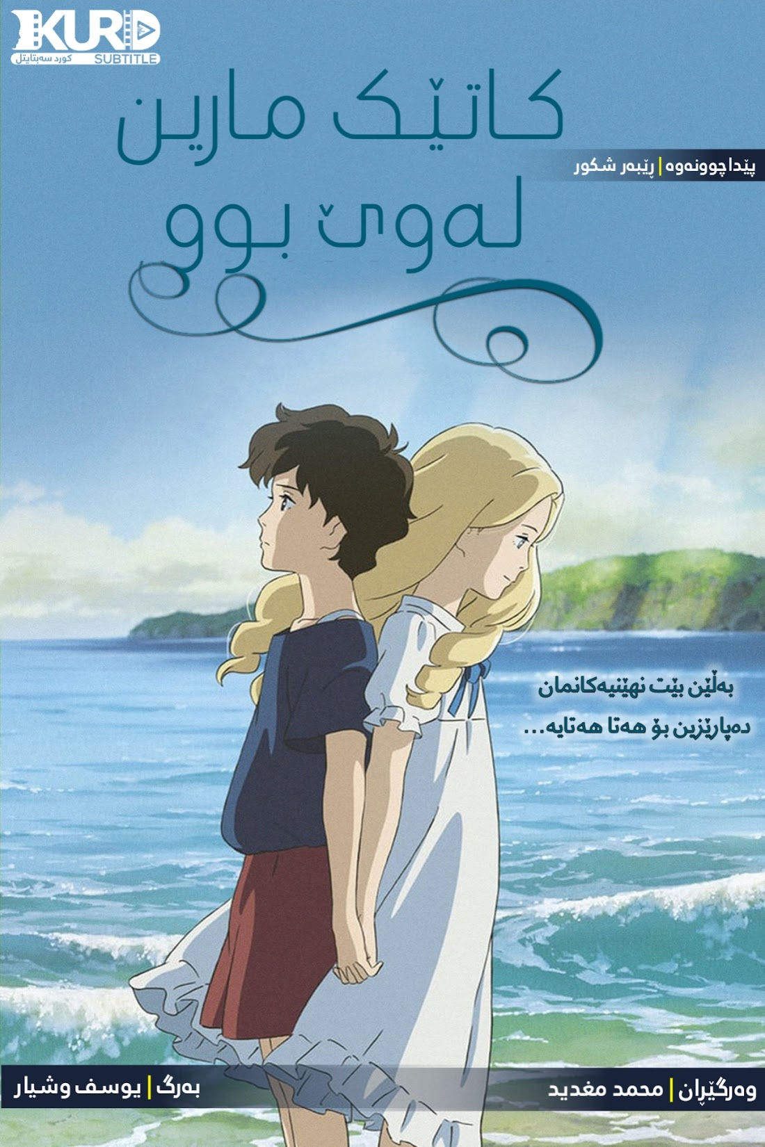 When Marnie Was There kurdish poster