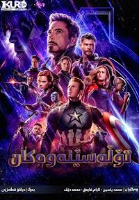 Avengers: Endgame 4K Poster