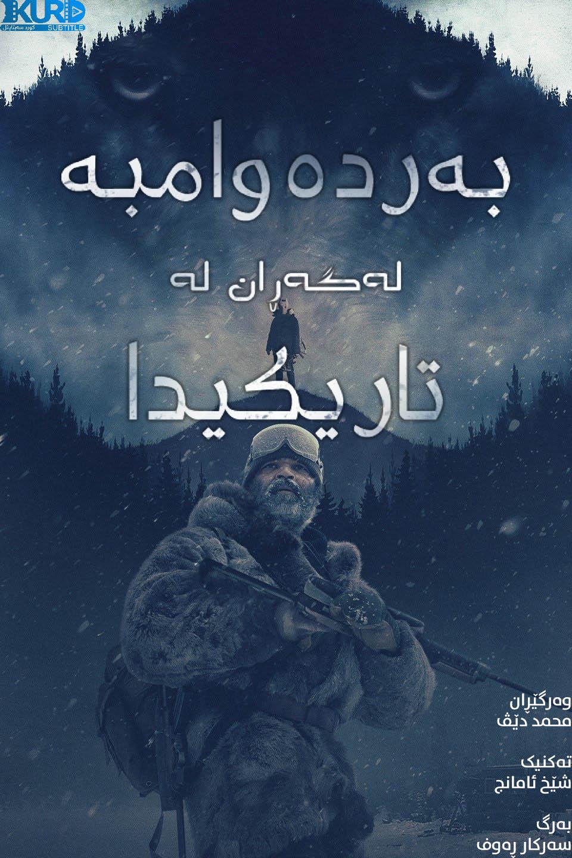 Hold the Dark kurdish poster