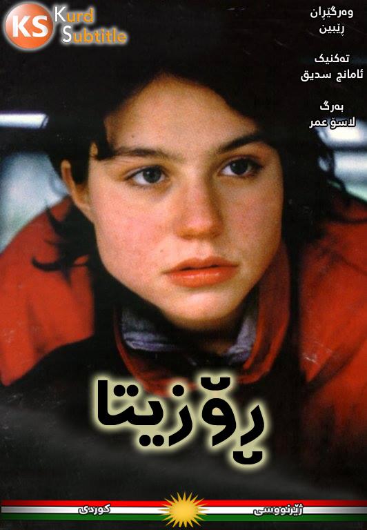 Rosetta kurdish poster