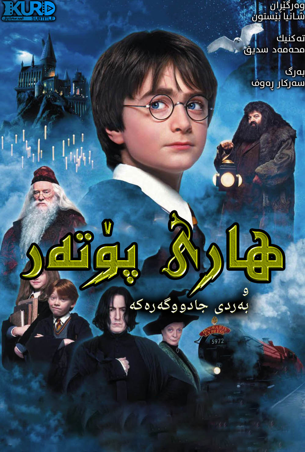 Harry Potter and the Philosopher's Stone kurdish poster