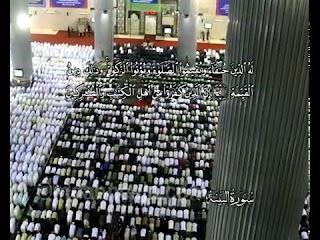 Sura  Al-Baiyyinah <br>(The Clear Evidence) - Sheikh / Mahmoud AlHosary -