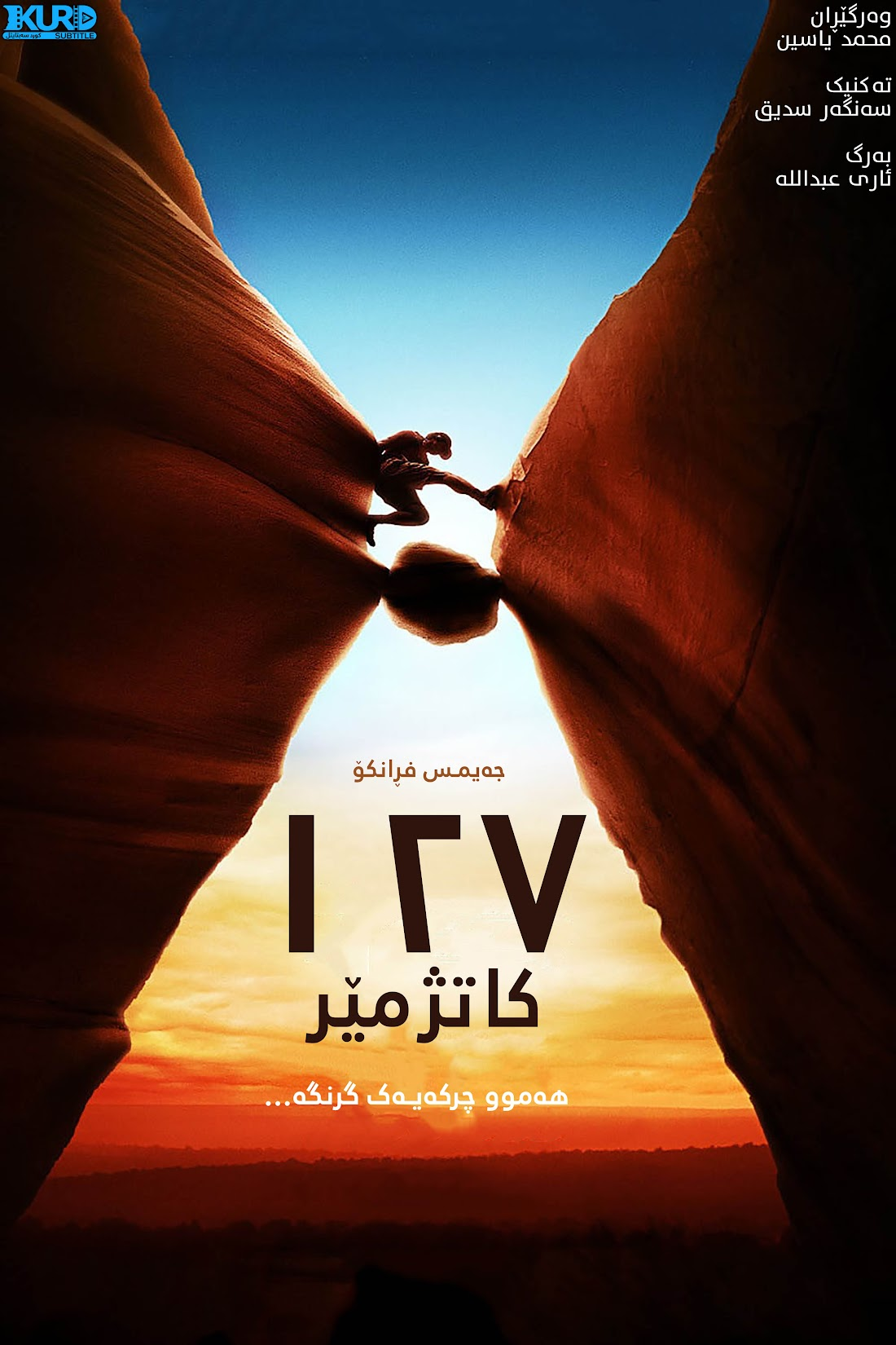 127 Hours kurdish poster